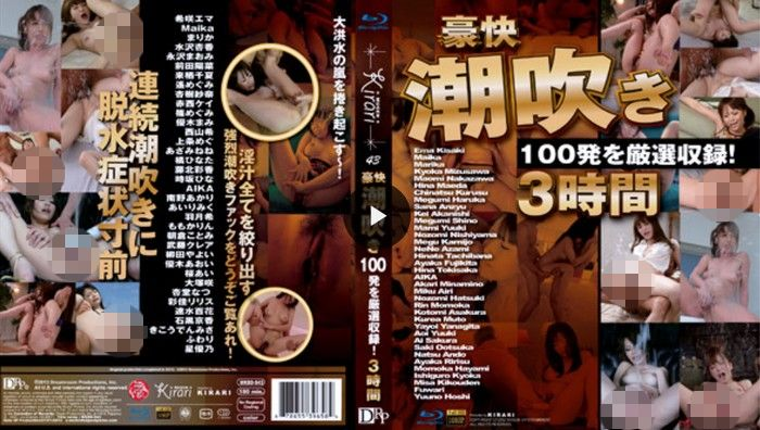 KIRARI 43 ~豪快潮吹き100連発~