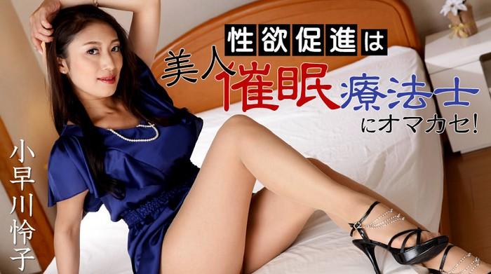 性欲促進は美人催眠療法士にオマカセ!