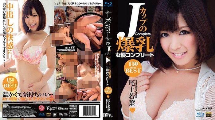 KIRARI 83 Jカップの爆乳女優コンプリート 150mins BEST