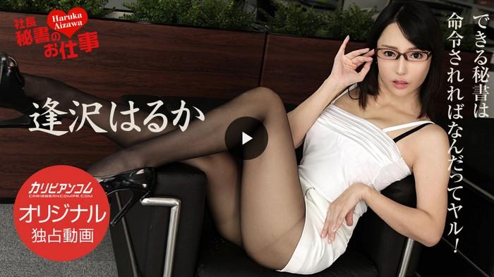 社長秘書のお仕事 Vol.11