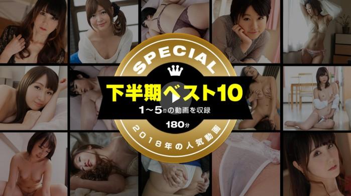 一本道下半期ベスト10 スペシャル版 1〜5位