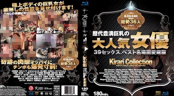 KIRARI 72 歴代豊満巨乳の大人気女優39セックス、ベスト名場面愛蔵版