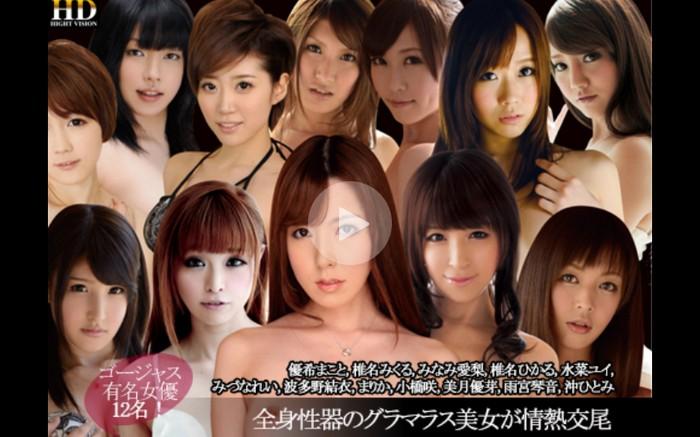 全身性器のグラマラス12名美女が情熱交尾!!