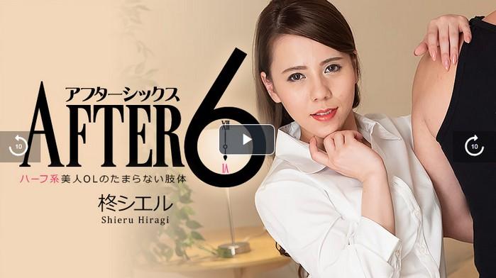 アフター6~ハーフ系美人OLのたまらない肢体~