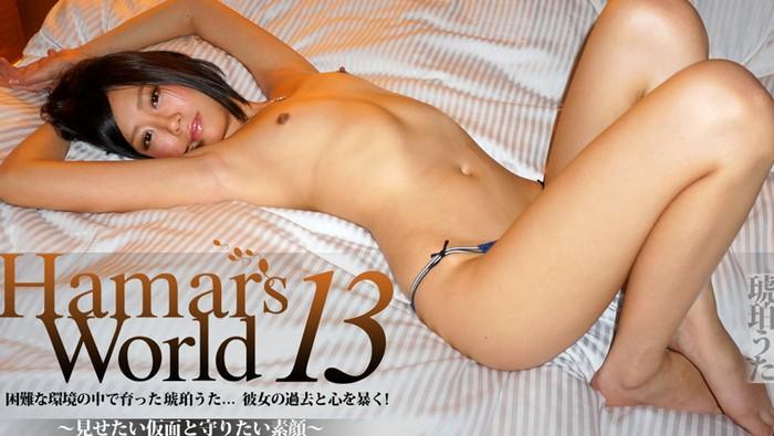Hamar's World 13~見せたい仮面と守りたい素顔~