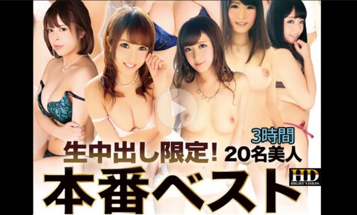 生中出し限定!20名美人本番ベスト3時間!!!