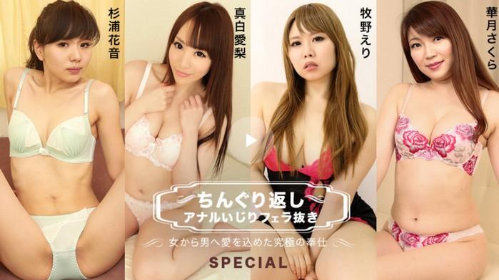 ちんぐり返しアナルいじりフェラ抜き スペシャル5 〜熟女の絶品舌技〜