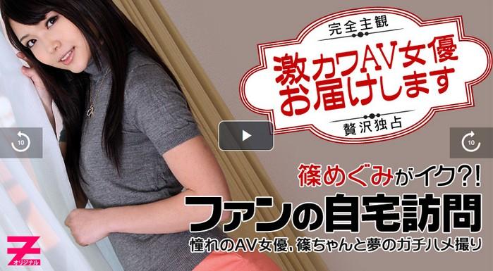 あの激カワAV女優が自宅に!?~篠ちゃんを贅沢独占ハメ撮り~