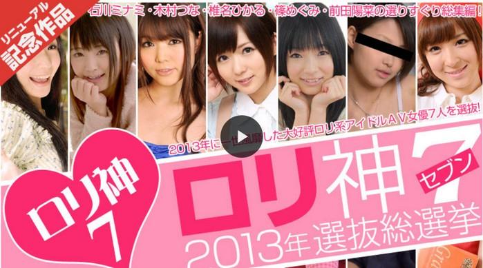 ロリ神7~2013年選抜総選挙~
