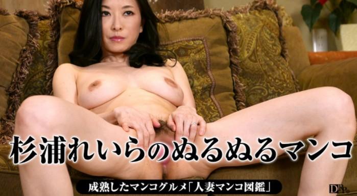 人妻マンコ図鑑 47