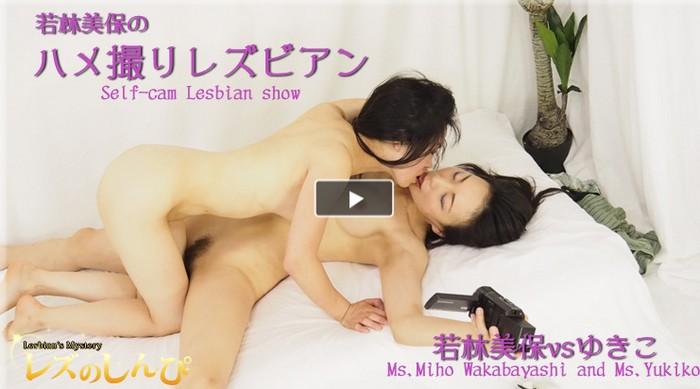 若林美保のハメ撮りレズビアン~みほさんとゆきこちゃん~3